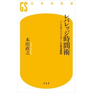 レバレッジ時間術 ノーリスク・ハイリターンの成功原則 電子書籍版 / 著:本田直之