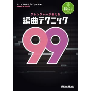 アレンジャーが教える編曲テクニック99 電子書籍版 / 著:マニュアル・オブ・エラーズ|ebookjapan