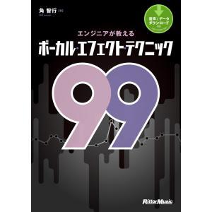 エンジニアが教えるボーカル・エフェクト・テクニック99 電子書籍版 / 著:角智行|ebookjapan
