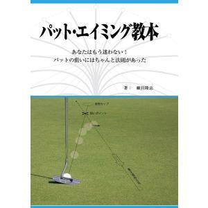【初回50%OFFクーポン】パット・エイミング教本 電子書籍版 / 細貝隆志