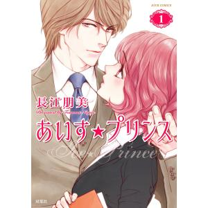 あいす☆プリンス (1) 電子書籍版 / 長江朋美|ebookjapan