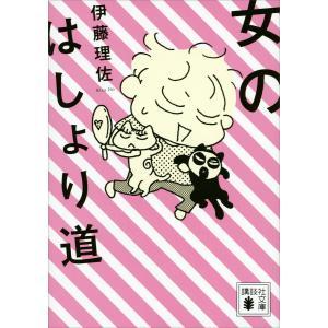 女のはしょり道 電子書籍版 / 伊藤理佐 ebookjapan
