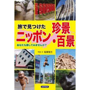 旅で見つけたニッポン珍景・百景 電子書籍版 / 稲葉隆生|ebookjapan
