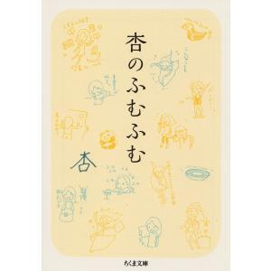 杏のふむふむ 電子書籍版 / 杏|ebookjapan
