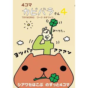 4コマ カピバラさん4 電子書籍版 / TRYWORKS|ebookjapan