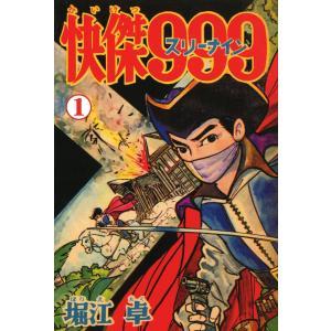 怪傑999 (1) 電子書籍版 / 堀江卓|ebookjapan