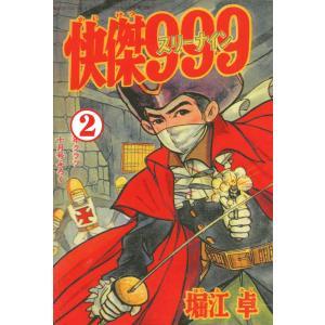 怪傑999 (2) 電子書籍版 / 堀江卓|ebookjapan