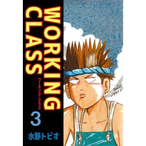 WORKING CLASS (3) 電子書籍版 / 水野トビオ|ebookjapan