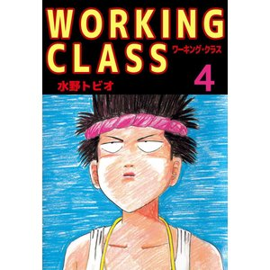WORKING CLASS (4) 電子書籍版 / 水野トビオ|ebookjapan