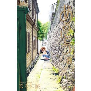 【初回50%OFFクーポン】あるいとう (8) 電子書籍版 / ななじ眺 ebookjapan