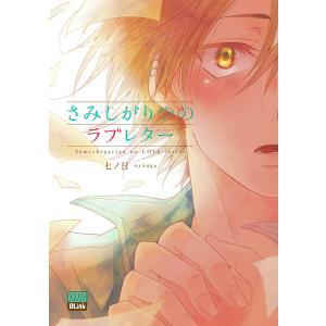 さみしがりやのラブレター 電子書籍版 / 七ノ日|ebookjapan