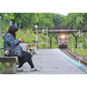 【初回50%OFFクーポン】汽車通学 電子書籍版 / 著者:矢野直美