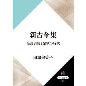新古今集 後鳥羽院と定家の時代 電子書籍版 / 著者:田渕句美子|ebookjapan