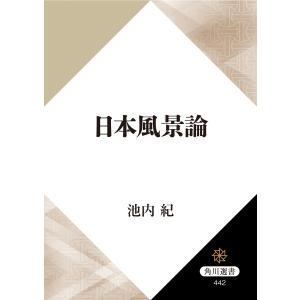 日本風景論 電子書籍版 / 著者:池内紀 ebookjapan