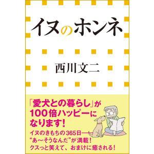 イヌのホンネ(小学館新書) 電子書籍版 / 西川文二 ebookjapan