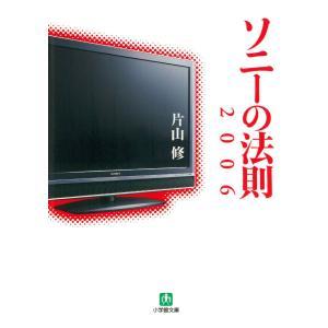 【初回50%OFFクーポン】ソニーの法則2006(小学館文庫) 電子書籍版 / 著:片山修 ebookjapan