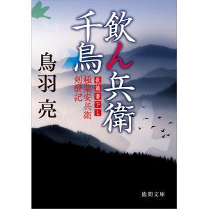 極楽安兵衛剣酔記 飲ん兵衛千鳥 電子書籍版 / 著:鳥羽亮|ebookjapan