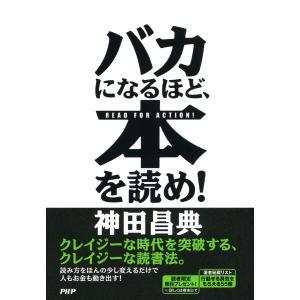 【初回50%OFFクーポン】バカになるほど、本を読め! 電子書籍版 / 著:神田昌典 ebookjapan