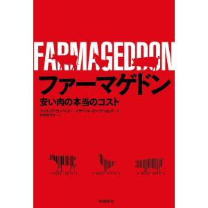 【初回50%OFFクーポン】ファーマゲドン 安い肉の本当のコスト 電子書籍版|ebookjapan