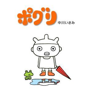 ポグリ2 電子書籍版 / 中川いさみ ebookjapan