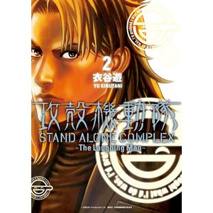 攻殻機動隊 STAND ALONE COMPLEX 〜The Laughing Man〜 (2) 電子書籍版 / 衣谷遊|ebookjapan