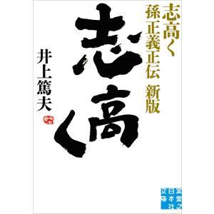 志高く 孫正義正伝 新版 電子書籍版 / 井上篤夫