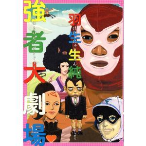 【初回50%OFFクーポン】強者大劇場 電子書籍版 / 著者:羽生生純|ebookjapan