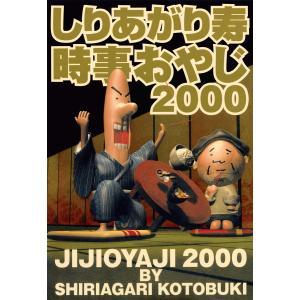 時事おやじ2000 電子書籍版 / 著者:しりあがり寿 ebookjapan