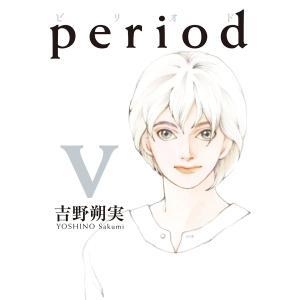 【初回50%OFFクーポン】period (5) 電子書籍版 / 吉野朔実
