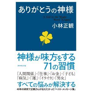 ありがとうの神様 電子書籍版 / 小林正観|ebookjapan