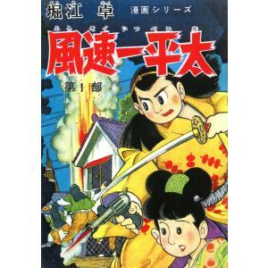 風速一平太 (1) 電子書籍版 / 堀江卓|ebookjapan