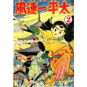 風速一平太 (2) 電子書籍版 / 堀江卓|ebookjapan