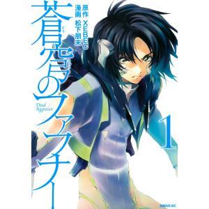 蒼穹のファフナー (1) 電子書籍版 / 漫画:松下朋未 原作:XEBEC|ebookjapan