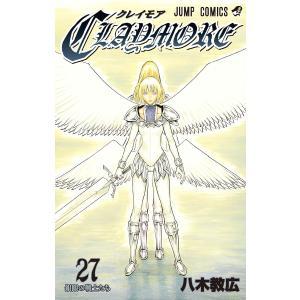 CLAYMORE (27) 電子書籍版 / 八木教広|ebookjapan