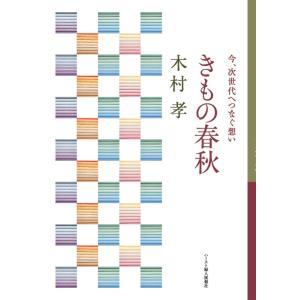 きもの春秋 電子書籍版 / 木村 孝|ebookjapan