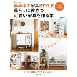 簡単木工STYLE 暮らしに役立つ可愛い家具を作る本 電子書籍版 / 住まいと暮らしの雑誌編集部