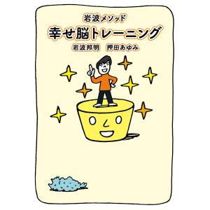 岩波メソッド 幸せ脳トレーニング 電子書籍版 / 著:岩波邦明 著:押田あゆみ ebookjapan