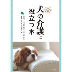 【初回50%OFFクーポン】犬の介護に役立つ本 電子書籍版 / 著:高垣育 著:上田泰正|ebookjapan