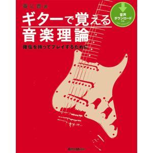 ギターで覚える音楽理論 確信を持ってプレイするために 電子書籍版 / 著:養父貴