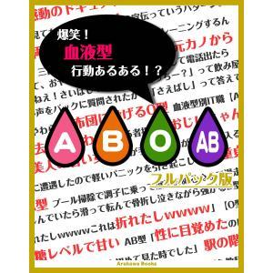 爆笑!血液型行動あるある!?フルパック版 電子書籍版 / 著:ArakawaBooks ebookjapan