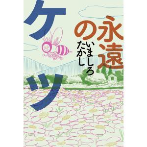 永遠のケツ 電子書籍版 / いましろたかし ebookjapan