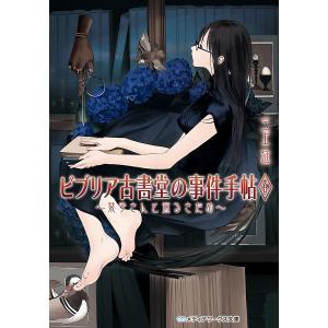 著者:三上延 出版社:KADOKAWA 連載誌/レーベル:メディアワークス文庫 提供開始日:2015...