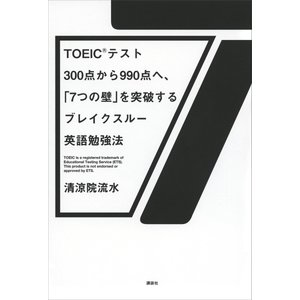 TOEIC(R)テスト300点から990点へ、「7つの壁」を突破するブレイクスルー英語勉強法 電子書籍版 / 清涼院流水|ebookjapan