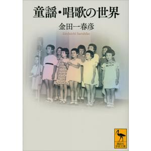 【初回50%OFFクーポン】童謡・唱歌の世界 電子書籍版 / 金田一春彦 ebookjapan