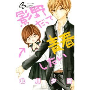 【初回50%OFFクーポン】影野だって青春したい (4) 電子書籍版 / 北川夕夏 ebookjapan
