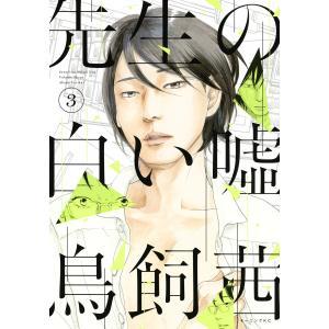 先生の白い嘘 (3) 電子書籍版 / 鳥飼茜