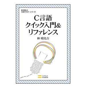 C言語クイック入門&リファレンス 電子書籍版 / 林晴比古|ebookjapan