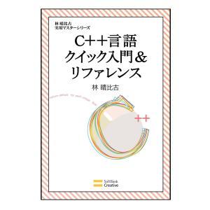 C++言語クイック入門&リファレンス 電子書籍版 / 林晴比古|ebookjapan