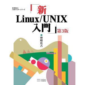 新Linux/UNIX入門 第3版 電子書籍版 / 林晴比古|ebookjapan