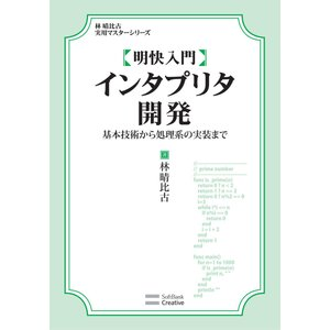 明快入門 インタプリタ開発 電子書籍版 / 林晴比古|ebookjapan